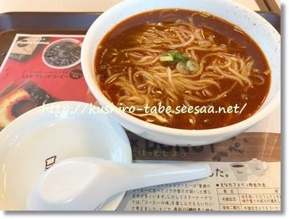 黒胡麻担々麺 ミスド