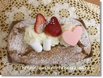 パパラギキッズ ケーキ