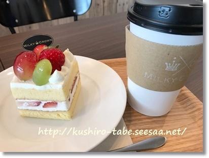 ミルキークラウン ショートケーキ&コーヒー