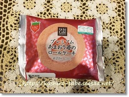 iプレミアムあまおう苺のロールケーキ