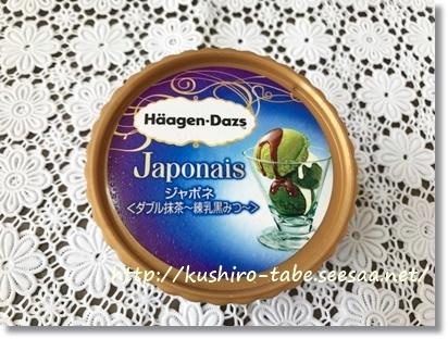 ジャポネ ダブル抹茶