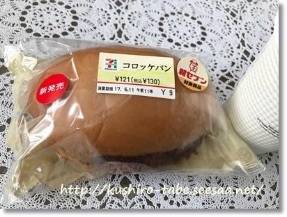朝セブン コロッケパン
