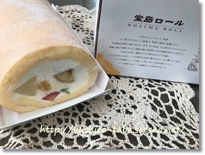 堂島ロール フルーツ