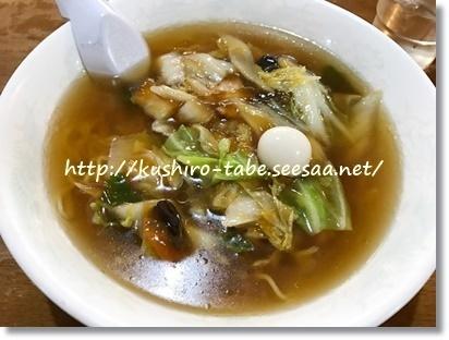 翠光苑 広東麺