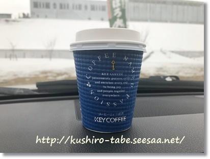 うらほろ道の駅 コーヒー