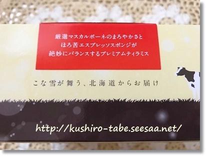 江別 北海道産マスカルポーネのとろけるティラミス
